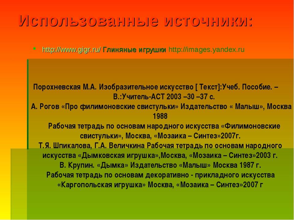 Использованные источники: http://www.gigr.ru/ Глиняные игрушки http://images....