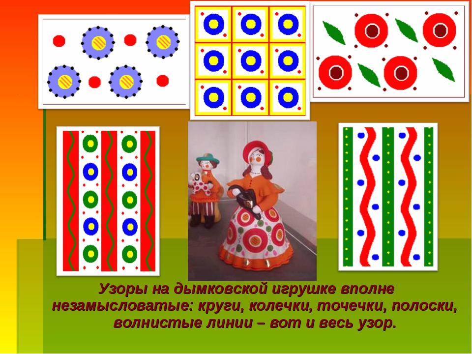 Роспись дымковских игрушек узоры