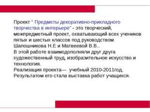 """Проект """" Предметы декоративно-прикладного творчества в интерьере"""" - это творч"""