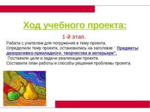 Ход учебного проекта: 1-й этап.  Рабата с учителем для погружения в тему пр
