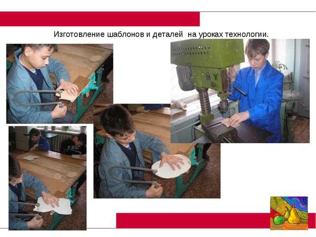 Изготовление шаблонов и деталей на уроках технологии.