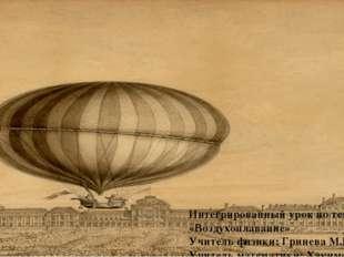 Интегрированный урок по теме: «Воздухоплавание» Учитель физики: Гринева М.Н.