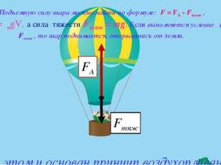 Подъемную силу шара можно найти по формуле: F = FА - Fтяж , где FА =ρвgV, а