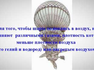 Для того, чтобы шары поднялись в воздух, их наполняют различными газами, плот