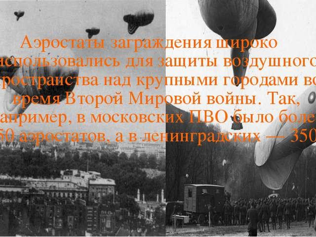 Аэростаты заграждения широко использовались для защиты воздушного пространств...