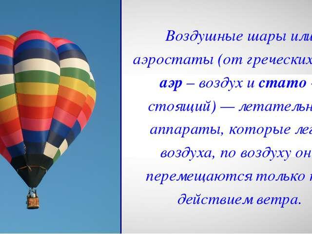Воздушные шары или аэростаты (от греческих слов аэр – воздух и стато – стоящи...