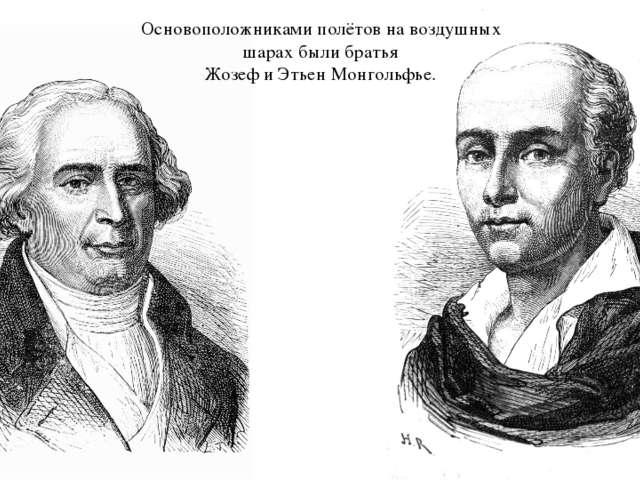 Основоположниками полётов на воздушных шарах были братья Жозеф и Этьен Монгол...