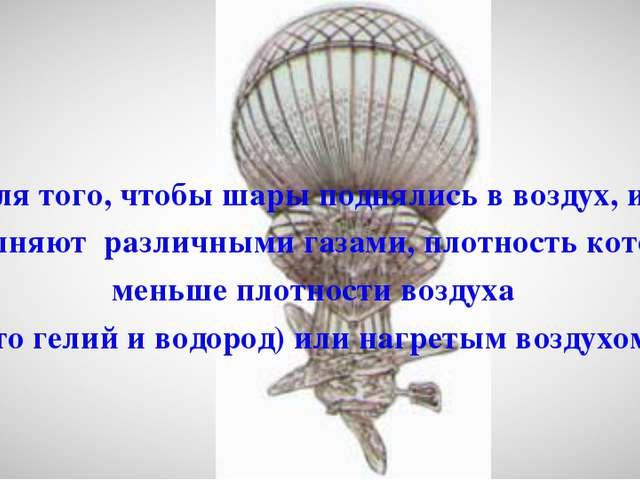 Для того, чтобы шары поднялись в воздух, их наполняют различными газами, плот...