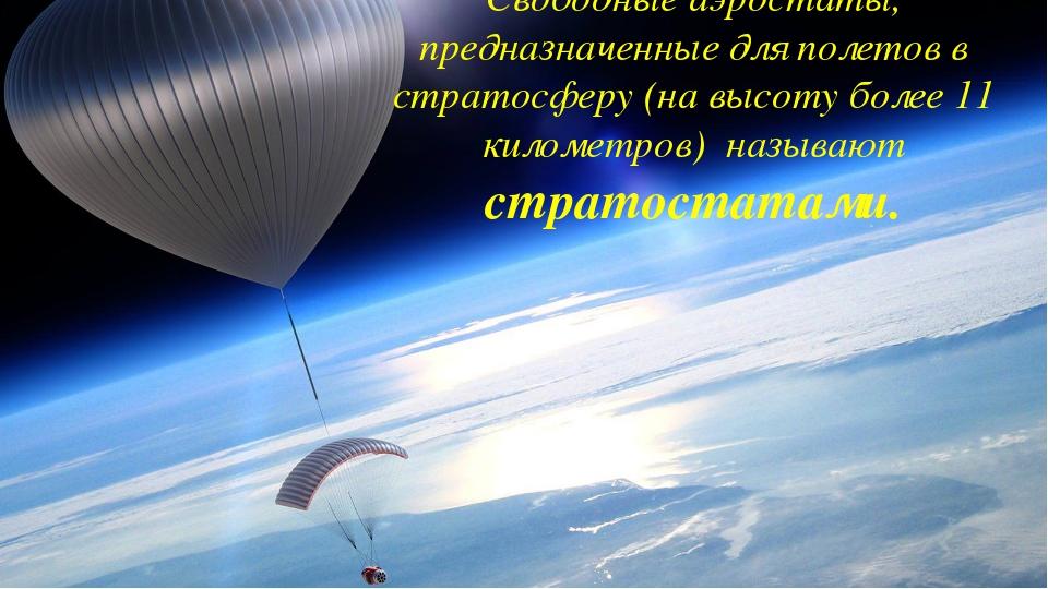 Свободные аэростаты, предназначенные для полетов в стратосферу (на высоту бол...