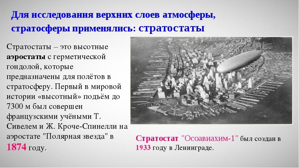 Для исследования верхних слоев атмосферы, стратосферы применялись: стратостат...