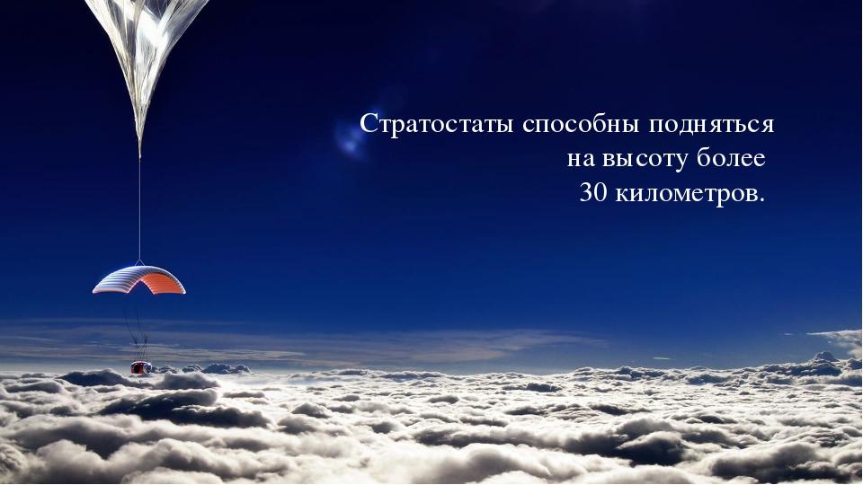 Стратостаты способны подняться на высоту более 30 километров.