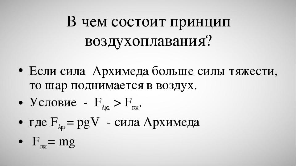В чем состоит принцип воздухоплавания? Если сила Архимеда больше силы тяжести...