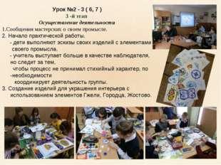 Урок №2 - 3 ( 6, 7 ) 3 -й этап Осуществление деятельности 1.Сообщения мастерс