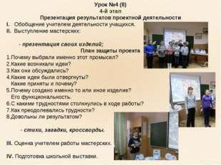 Урок №4 (8) 4-й этап Презентация результатов проектной деятельности I. Обобще