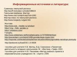 пособие для учителя Н.В. Матяш, В.Д. Симоненко «Проектная деятельность младш