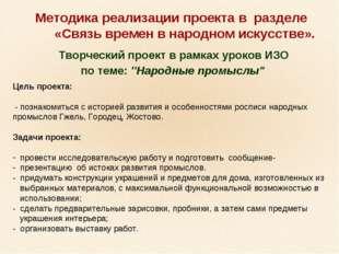 Методика реализации проекта в разделе «Связь времен в народном искусстве». Тв