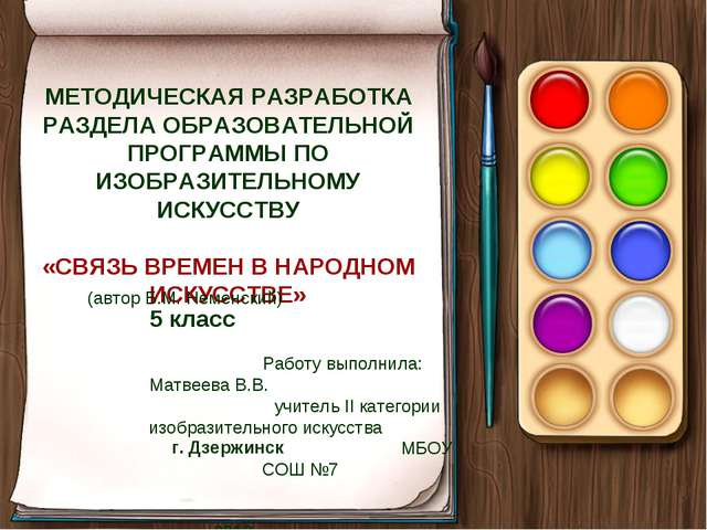 МЕТОДИЧЕСКАЯ РАЗРАБОТКА РАЗДЕЛА ОБРАЗОВАТЕЛЬНОЙ ПРОГРАММЫ ПО ИЗОБРАЗИТЕЛЬНОМ...