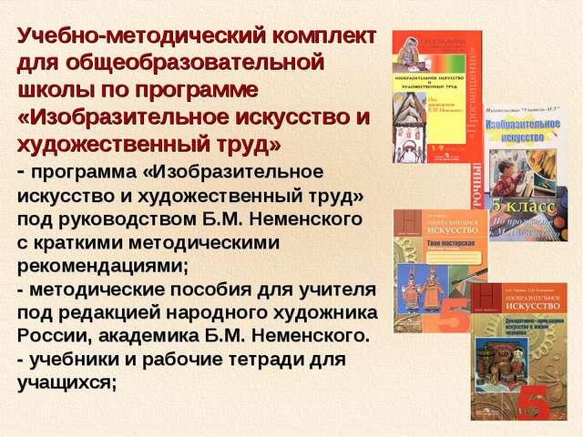 Учебно-методический комплект для общеобразовательной школы по программе «Изоб...