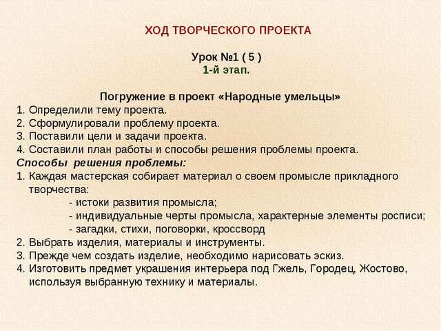 ХОД ТВОРЧЕСКОГО ПРОЕКТА Урок №1 ( 5 ) 1-й этап. Погружение в проект «Народны...