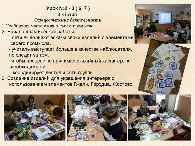 Урок №2 - 3 ( 6, 7 ) 3 -й этап Осуществление деятельности 1.Сообщения мастерс...
