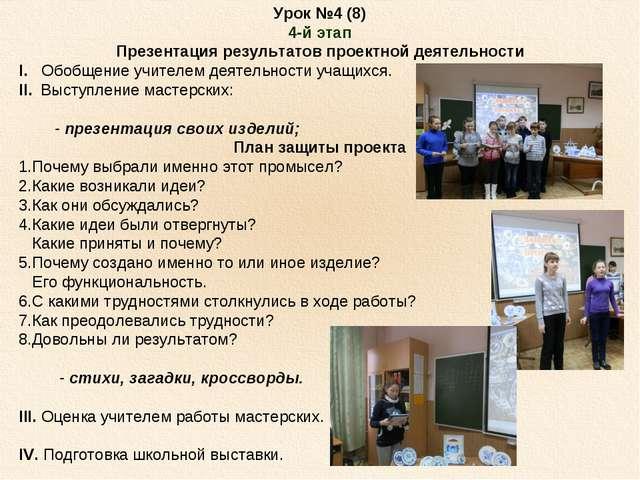 Урок №4 (8) 4-й этап Презентация результатов проектной деятельности I. Обобще...