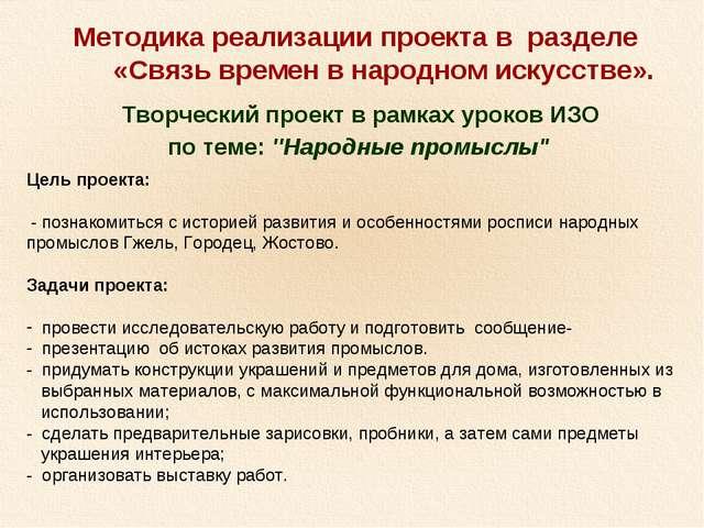 Методика реализации проекта в разделе «Связь времен в народном искусстве». Тв...