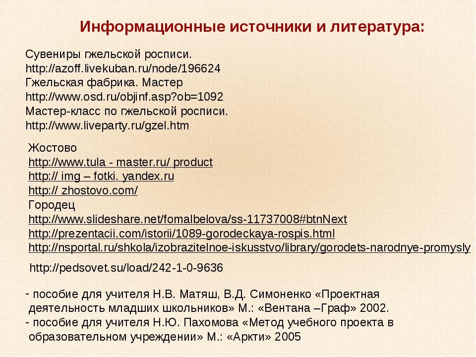 пособие для учителя Н.В. Матяш, В.Д. Симоненко «Проектная деятельность младш...