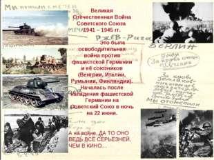 Великая Отечественная Война Советского Союза 1941 – 1945 гг. Это была освобо