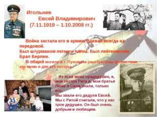 Игольник Евсей Владимирович (7.11.1919 – 1.10.2008 гг.) Война застала его в
