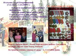 Игольник Евсей Владимирович (7.11.1919 – 1.10.2008 гг.) В мирное время работа