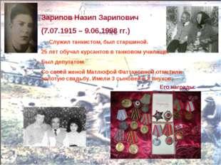 Его награды: Зарипов Назип Зарипович (7.07.1915 – 9.06.1998 гг.) Служил танки