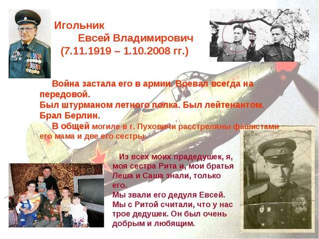 Игольник Евсей Владимирович (7.11.1919 – 1.10.2008 гг.) Война застала его в...