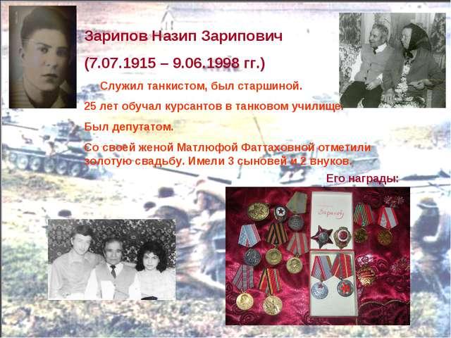 Его награды: Зарипов Назип Зарипович (7.07.1915 – 9.06.1998 гг.) Служил танки...