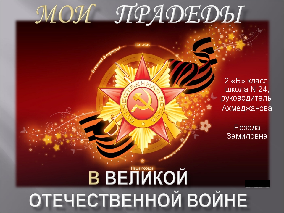 2 «Б» класс, школа N 24, руководитель Ахмеджанова Резеда Замиловна