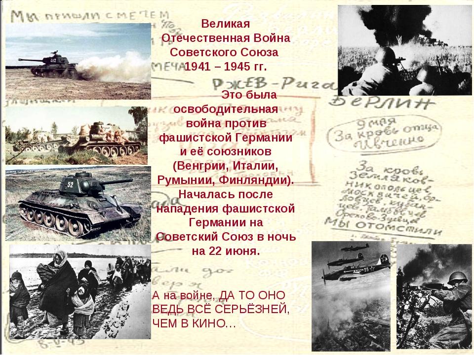 Великая Отечественная Война Советского Союза 1941 – 1945 гг. Это была освобо...