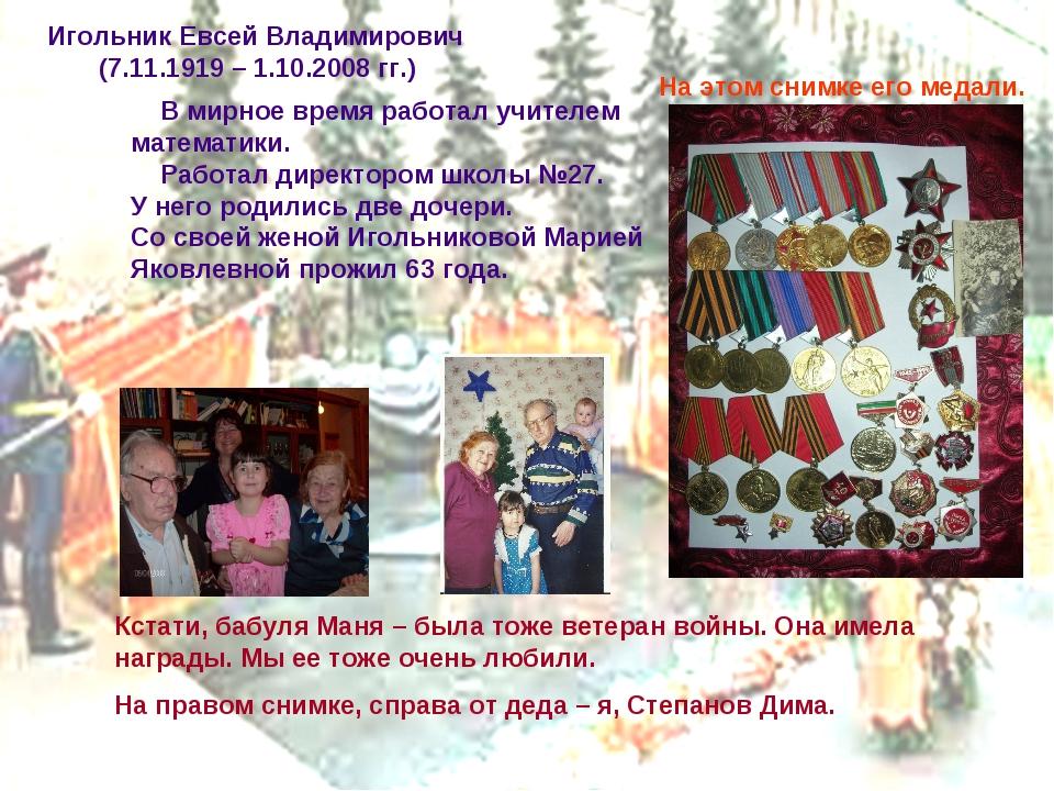 Игольник Евсей Владимирович (7.11.1919 – 1.10.2008 гг.) В мирное время работа...
