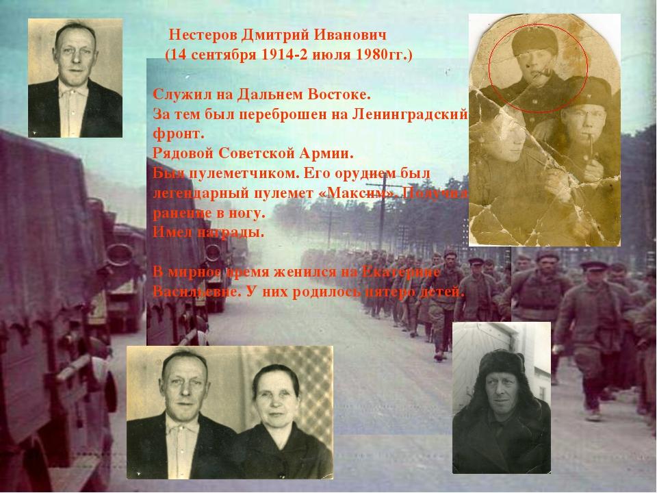 Нестеров Дмитрий Иванович (14 сентября 1914-2 июля 1980гг.) Служил на Дальне...
