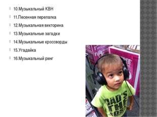10.Музыкальный КВН 11.Песенная перепалка 12.Музыкальная викторина 13.Музыкаль