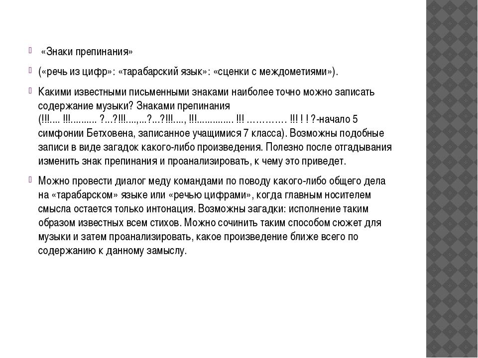«Знаки препинания» («речь из цифр»: «тарабарский язык»: «сценки с междомет...