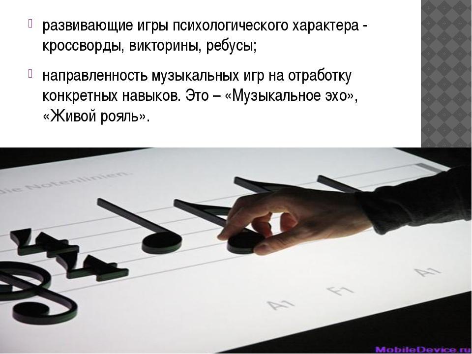 развивающие игры психологического характера - кроссворды, викторины, ребусы;...