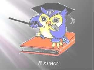 8 класс математика