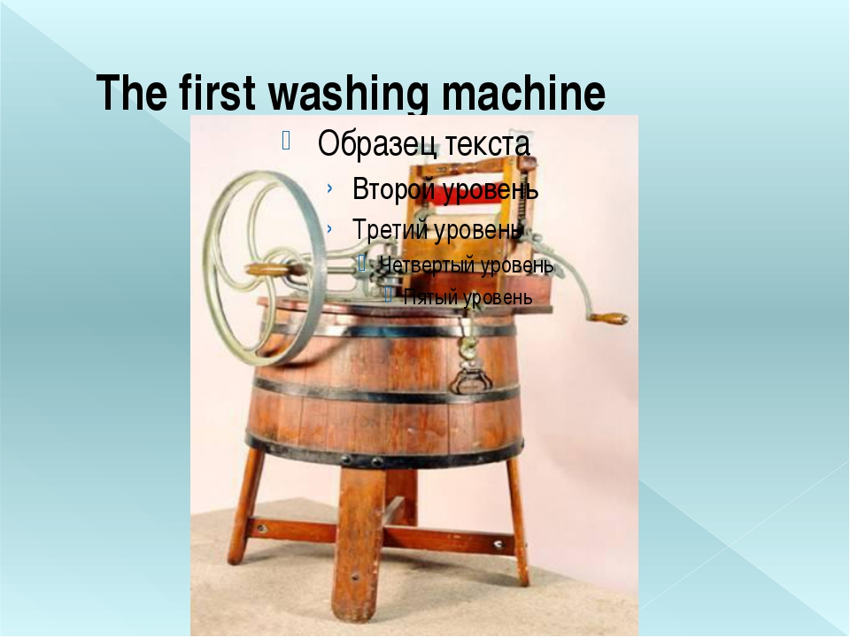 The first washing machine
