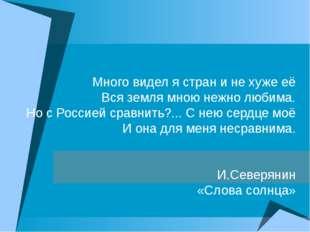 Много видел я стран и не хуже её Вся земля мною нежно любима. Но с Россией ср