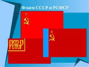 Флаги СССР и РСФСР