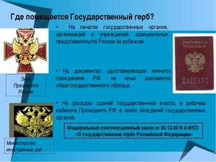 Где помещается Государственный герб? Федеральный конституционный закон от 25.