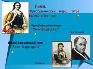 """""""Преображенский марш Петра Великого""""(1791-1816). Гимн. Первый официальный гим"""