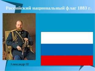 Российский национальный флаг 1883 г. Александр III