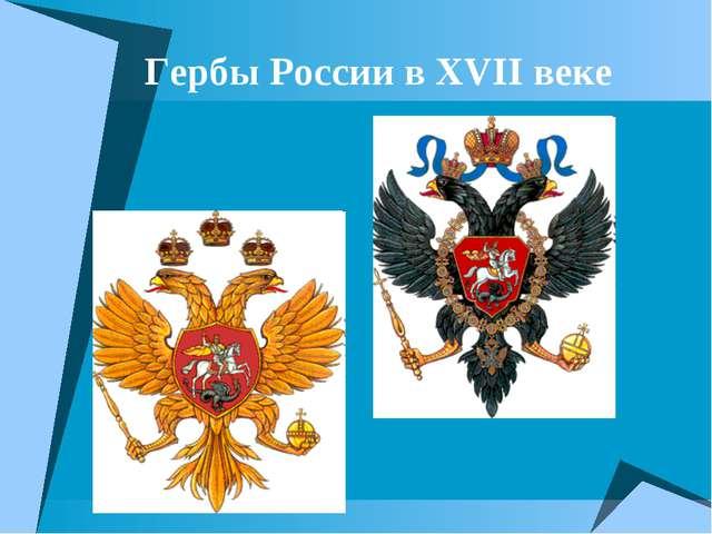 Гербы России в XVII веке