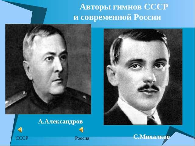 Авторы гимнов СССР и современной России А.Александров С.Михалков СССР Россия