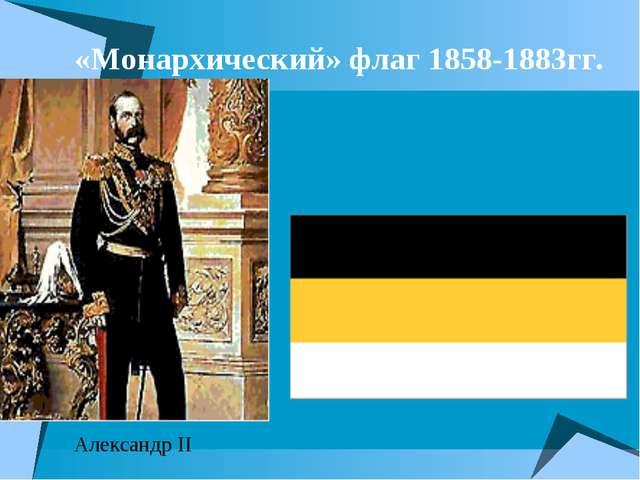 «Монархический» флаг 1858-1883гг. Александр II